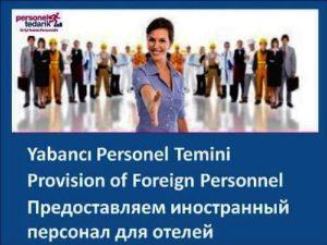 Yurt-Dışından-Yabancı-Personel-Temini-KırgızÖzbek-Nepal-Bu-veya-Mevcut-PersonellerinÇalışma-İzinleri-Maliyet-ve-Bakanlık-Prosedürleri-için-507-3416411-den-bizi-arayabilirsiniz